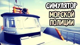 Coast Guard Прохождение На Русском — СИМУЛЯТОР МОРСКОЙ ПОЛИЦИИ