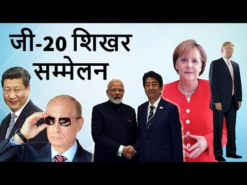 G 20 Summit 2017 पूरा विश्लेषण  - G-8 और G–20 क्या है?  - UPSC/SSC/State PCS