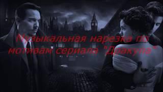 "Музыкальная нарезка по сериалу ""ДРАКУЛА"""