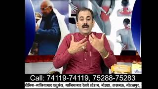 Acharya Manish Ji Live. Call Now for all your health queries 74119-74119, 75288 75283