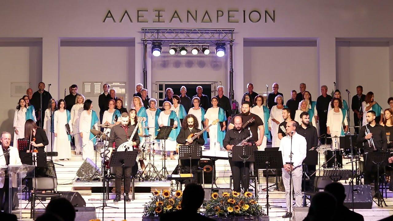 """Συναυλία με την Δημοτική Χορωδία Λιτοχώρου """"Ιωάννης Σακελλαρίδης"""""""
