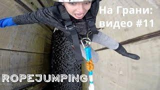 Прыжки с веревкой ака роупджампинг (видео #11 от
