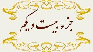 Video Quran Juz 21 جزء بیست و یکم قران كريم به همراه متن عربی و ترجمه فارسی download MP3, 3GP, MP4, WEBM, AVI, FLV Oktober 2018