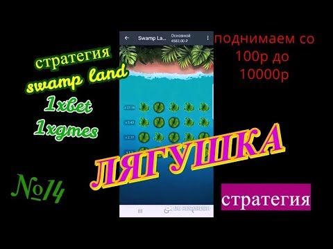 стратегия ЛЯГУШКА ( Swamp Land ) 2020 1xbet (1xgames) алгоритм