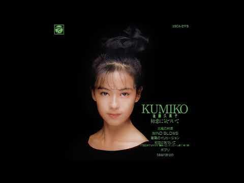 後藤久美子 (Kumiko Goto) - 初恋に気づいて - 6. TEARDROP