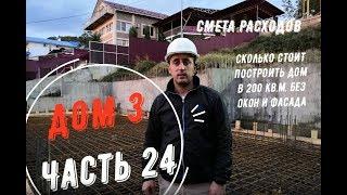 Часть 24 СМЕТА РАСХОДОВ. Сколько стоит построить дом без окон и фасада?