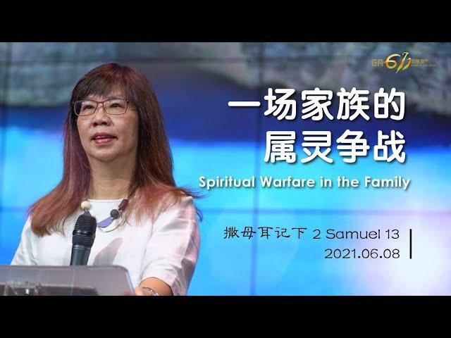 GA611 晨祷 撒母耳记下 第13章 2 Samuel Chapter 13 江月霞牧师 Rev Esther Kong 20210608
