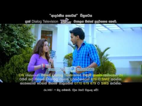Adaraneeya Kathawak Sinhala Movie Now Showing On Dialog Television – 7th Circuit Channel