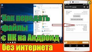 Как передать файлы с ПК на Андроид без интернета