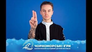 """Артем Пивоваров  - """"Чорноморські Ігри"""" 2018"""