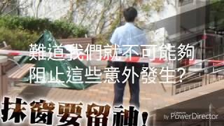 Publication Date: 2019-02-16 | Video Title: S4創業企劃概念:無人機清潔玻璃外牆服務