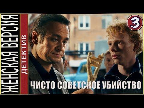 Женская версия 4. Чисто советское убийство (2019). 3 серия. Детектив, сериал.