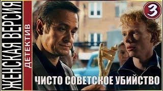 Женская версия 4. Чисто советское убийство 2019. 3 серия. Детектив сериал.