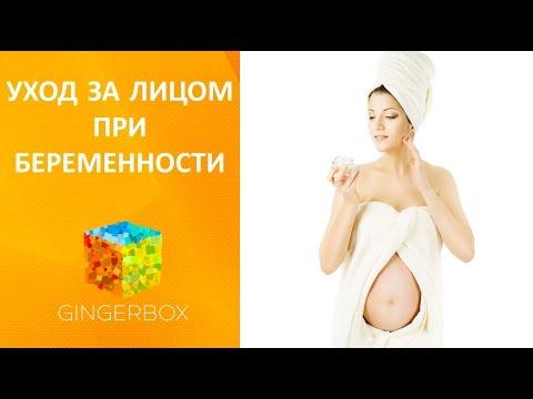 Как ухаживать за лицом во время беременности