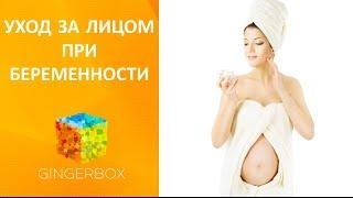 видео Уход за кожей лица и тела во время беременности