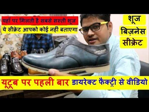 Shoes From Factory || शूज का बिज़नेस सुरु कर दो गुना मुनाफा कमाएं  || Smart Ideas Video