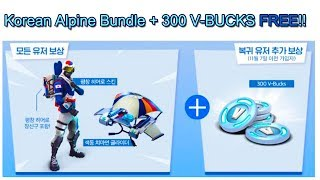 HOW TO GET ALPINE SKIN SET + 300 VBUCKS FREE!! [PS4/XB1/PC] FORTNITE BATTLE ROYALE
