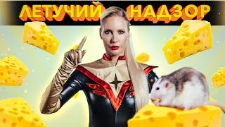 Открыли тайны «Российского» сыра - Летучий Надзор - сезон 2
