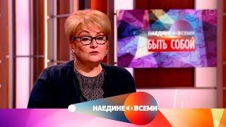 Наедине со всеми - Гость ИяНинидзе. Выпуск от20.03.2017