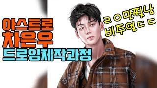 얼굴천재 아스트로 차은우 드로잉 제작과정(ASTRO Cha Eunwoo Drawing)