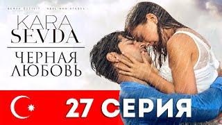 Черная любовь. 27 серия. Турецкий сериал на русском языке