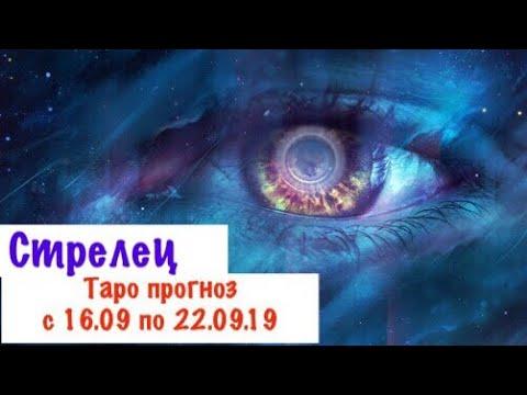 Стрелец _ гороскоп таро на неделю с 16.09 по 22.09.19 _ Таро прогноз