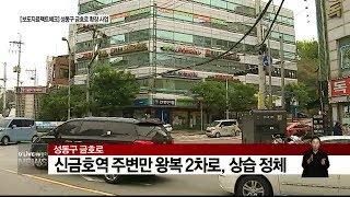 성동구 금호로 확장 사업(서울경기케이블TV뉴스)