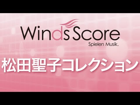 WSD-12-015 松田聖子コレクション(吹奏楽メドレー)