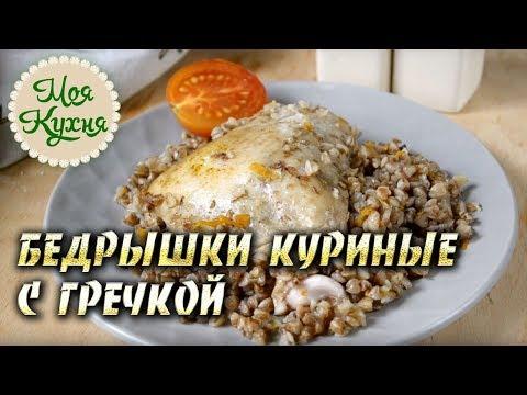 Бедрышки куриные с гречкой в мультиварке. Полноценный обед для всей семьи!