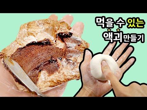 먹을 수 있는 액체괴물을 만들어서 먹어봤다! (feat.박여사) 츄팝