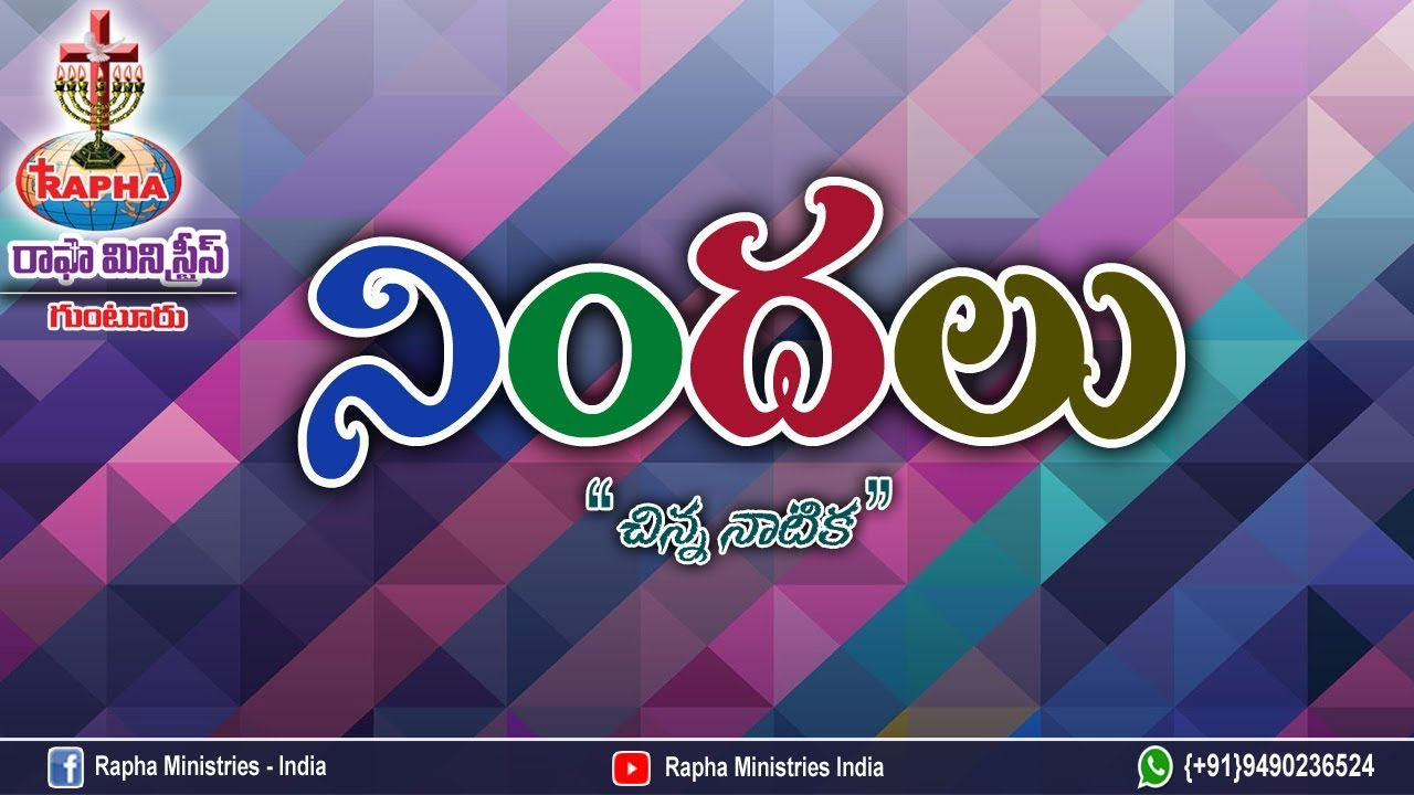 Telugu Christian Skit || Reproach from Enemies || 03/03/2018 || Rapha Ministries India