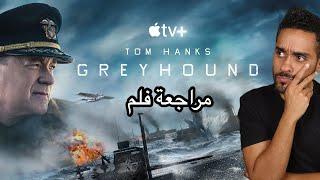 مراجعة فلم: Greyhound