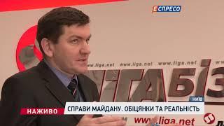 Круглий стіл  Відповідальність суддів Майдану
