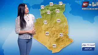 أحوال الطقس لنهار اليوم السبت 13 جوان 2020