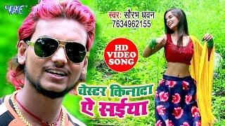 हिट हो गया Saurabh Dhawan का सबसे महंगा विडियो सांग 2019 - Chester Kinada Ae Saiya - Bhojpuri Song