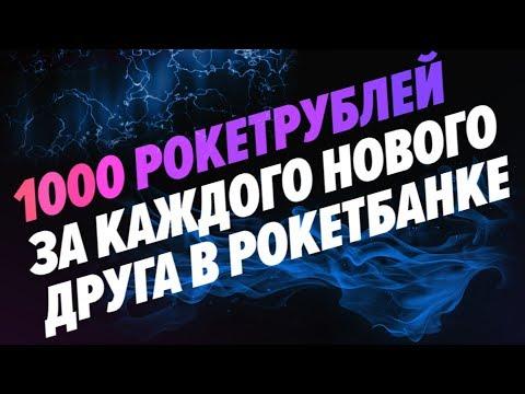 Рокетбанк раздаёт деньги !? - 1000 за друга !? Халява от 500 до 60000 рублей !!!