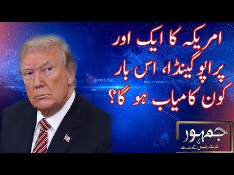 Jamhoor | America Propaganda Against Pakistan | 24 April 2018 | Neo News