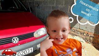 Едет красная машина Артем за рулем Видео для детей про машинки Dzidzika TV Video for kids