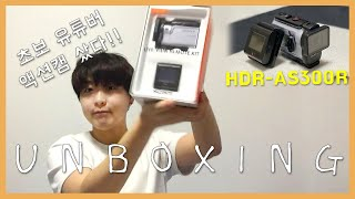[UNBOXING] 소니 HDR-AS300R 언박싱!!…