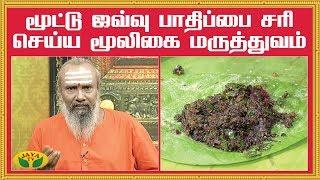 மூட்டு ஜவ்வு பாதிப்பை சரி செய்ய மூலிகை மருத்துவம்   Parampariya Vaithiyam   Jaya TV