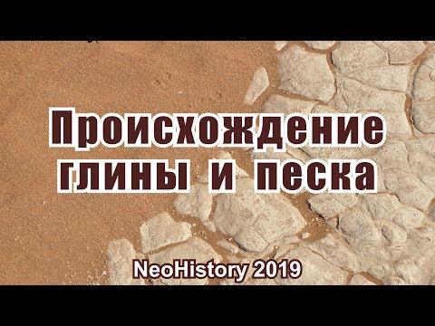 Происхождение глины и песка