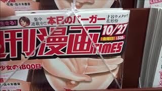 週刊漫画タイムス 2017年 10/27 号 thumbnail