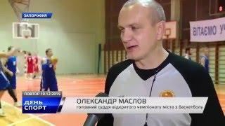 Открытый чемпионат города по баскетболу (сюжет)