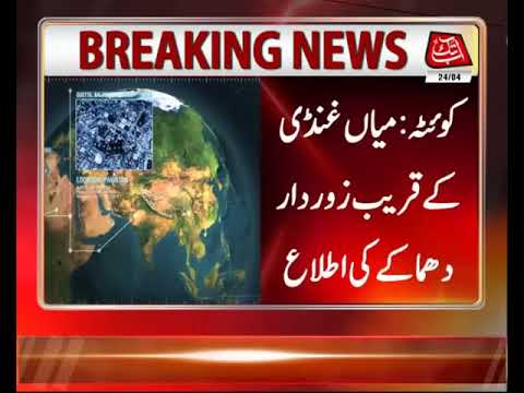 Huge Blast Heard in Quetta