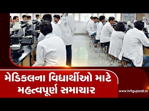 Gujarat govt amends govt schemes rules for medical students | Tv9GujaratiNews