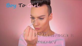 Boy to girl makeup Transformation. Макияж из мальчика в девочку.