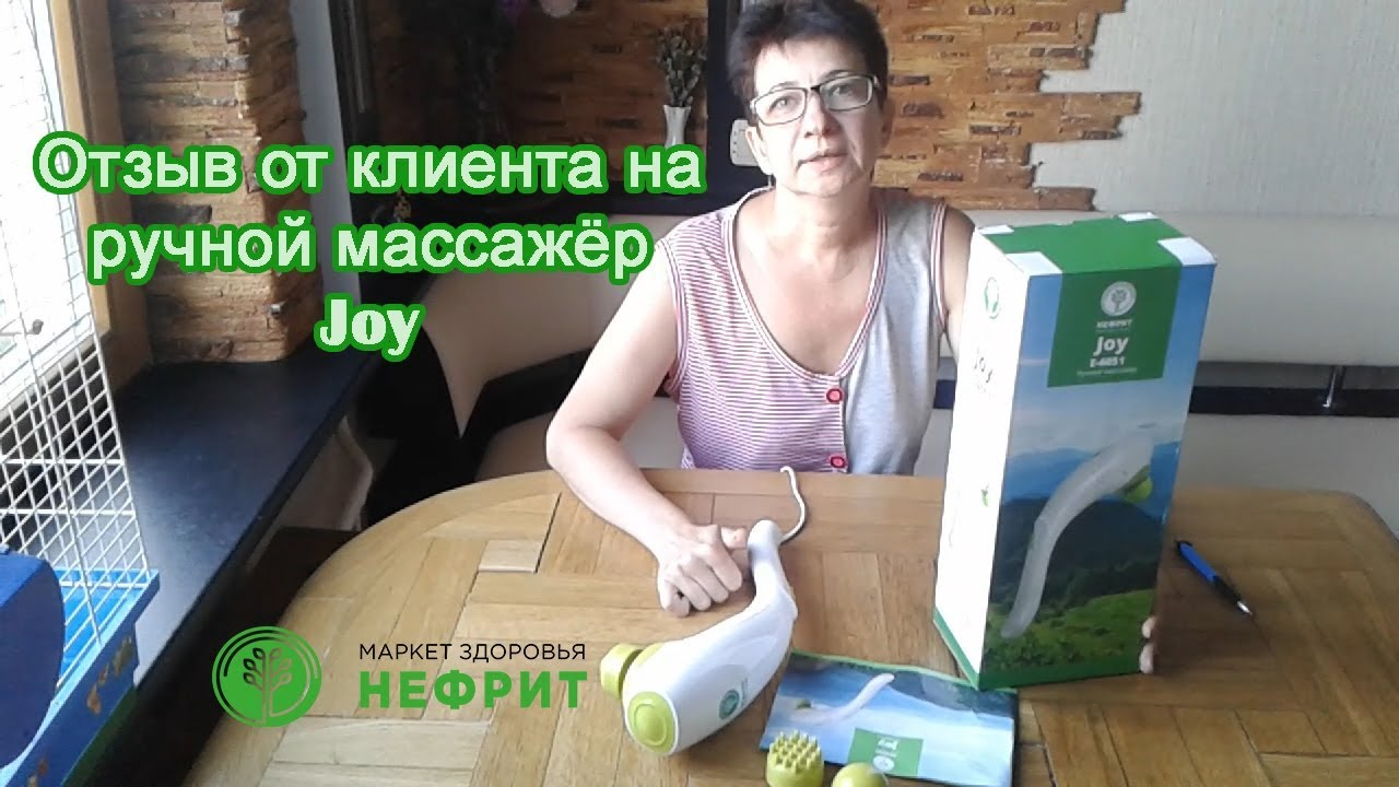 Купить ручной массажер - YouTube