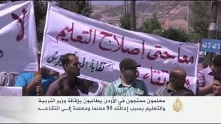 احتجاج معلمي الأردن على خطط التقاعد