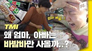 신기한 아이스크림 TMI 모음 / 14F