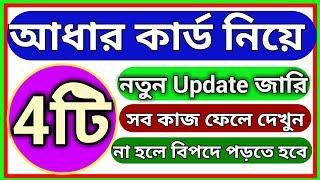 আধার কার্ড নিয়ে ৪টি নতুন নিয়ম। Aadhaar Card 4 new update | Big breaking news about Aadhaar card